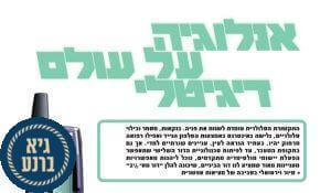 אנאלוגיה על עולם דיגיטלי - כתבה של גיא ברנע