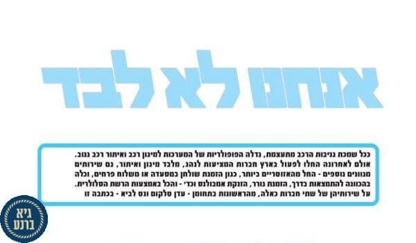 אנחנו לא לבד - כתבה של גיא ברנע