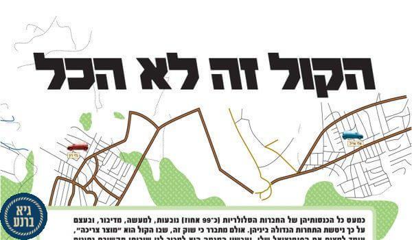 כתבתו של גיא ברנע