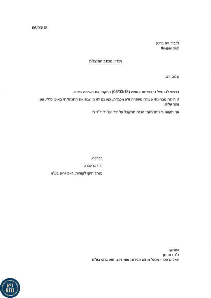 מכתב לזאפ 3