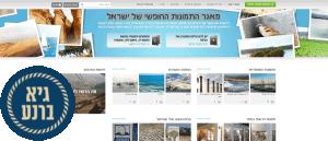 מאגר התמונות החופשי של ישראל