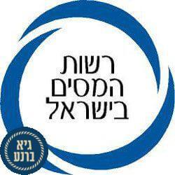 לוגו מס הכנסה