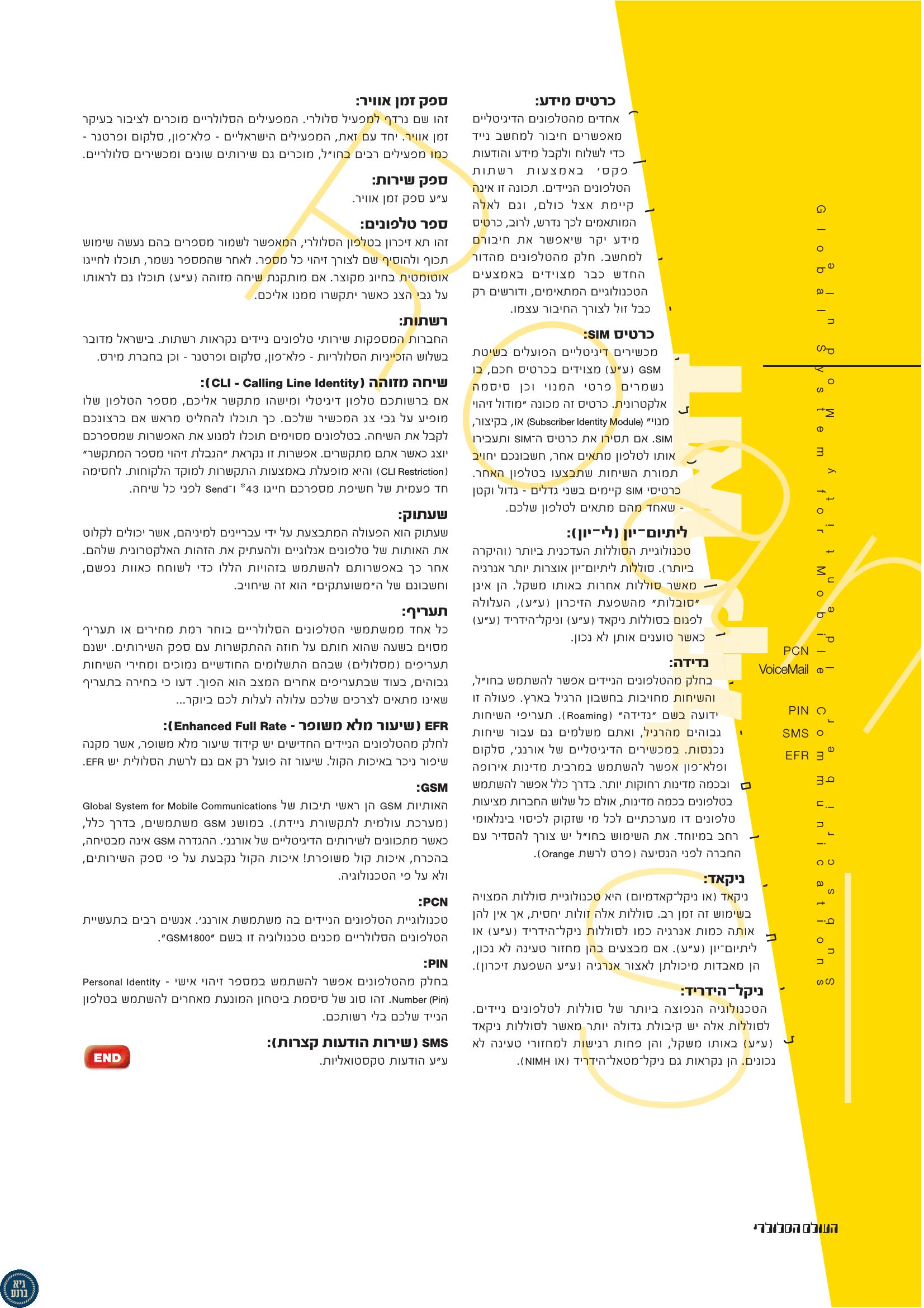 כתבה של גיא ברנע