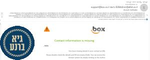 נסיון גניבת מידע תחת הזהות של box.co.il