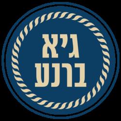 לוגו גיא ברנע