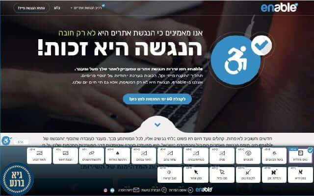 צילום מסך אתר enable