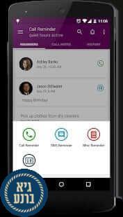 אפליקציית המזכיר האישי שלך - Call Reminder