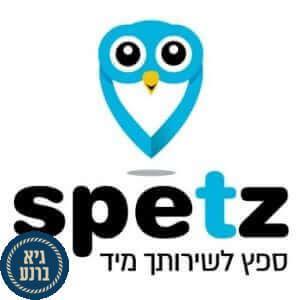Spetz - מנוע מהפכני לניטור איכותי מיידי ואופטימלי של אנשי מקצוע