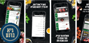 צילום מסך אפליקציית טיב טעם