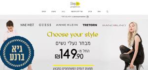 קבוצת בריל משיקה אתר קניות נעליים הגדול בישראל