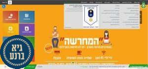 עיריית רמת-השרון מקדמת מהפכה דיגיטלית והופכת את השירותים למקוונים