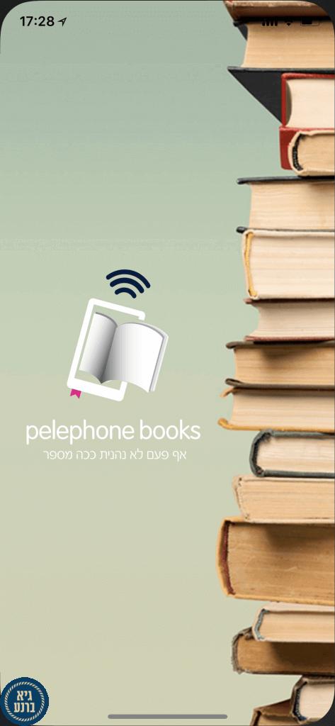 פלאפון משיקה מיזם השאלת ספרים דיגיטליים