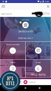 אפליקציית התלמידים של משרד החינוך - אפליקצייה לתיכוניסטים