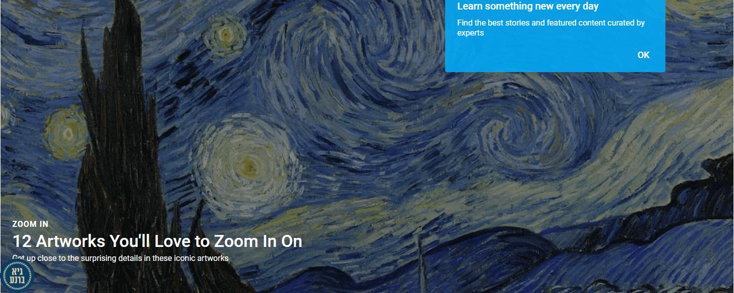 סוף סוף גם בישראל - google arts and culture - מיוחד לשבוע הדופלגנגר
