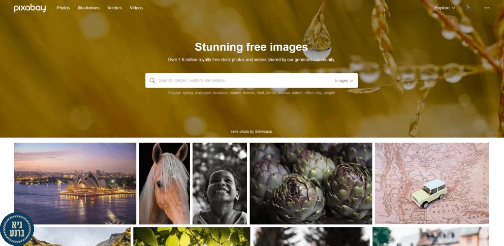 pixabay - מציאת תמונה לשימוש חופשי חינם