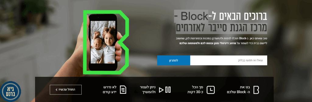 Block - מרכז הגנת סייבר לאזרחים