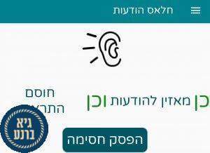 חאלס הודעות - תמונת מסך