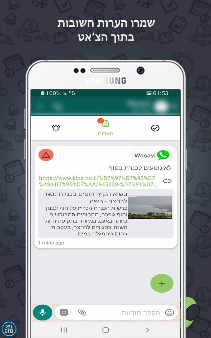 וואסבי תזמון הודעות וניהול מידע ב-ווטסאפ