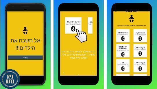 אפליקציה למניעת שיכחת ילדים ברכב - Baby Car