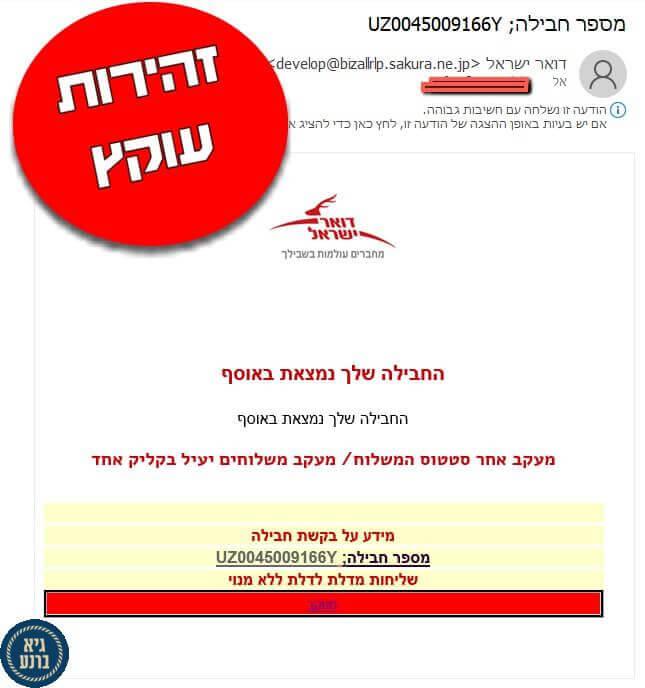 עוקץ דואר ישראל חדש