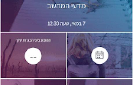 אפליקציית התלמידים של משרד החינוך – אפליקצייה לתיכוניסטים