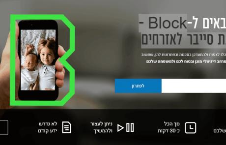 Block – מרכז הגנת סייבר לאזרחים